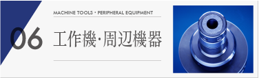 Machine Tools・Peripheral Equipment