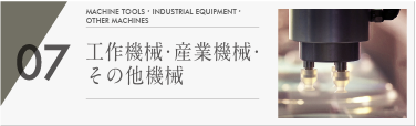 Machine Tools・Industrial Equipment・Other Machines